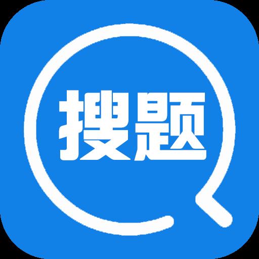 作业帮搜题正式版v3.4.8安卓版