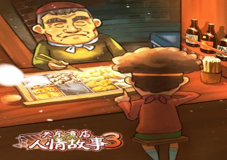 关东煮店人情故事3游戏下载_关东煮店人情故事3中文版