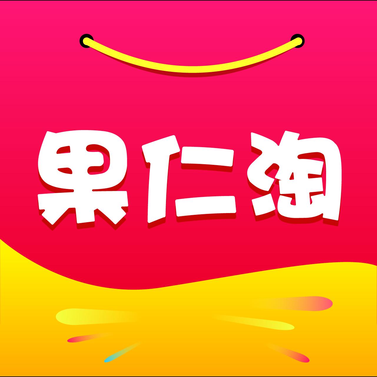 果仁淘app(优惠购物商城)