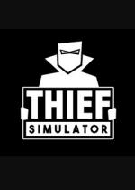 Thief Simulator游戏