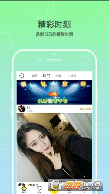 硕果直播2019官方最新版 1.2.6