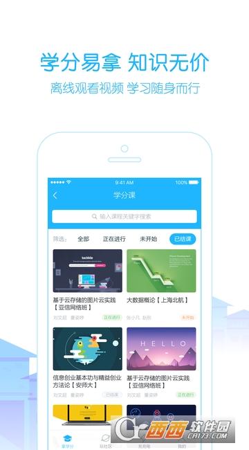 高校邦app 3.9.8官方安卓版