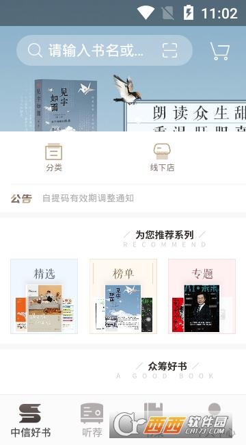 咪咕中信书店官方app 6.4.2