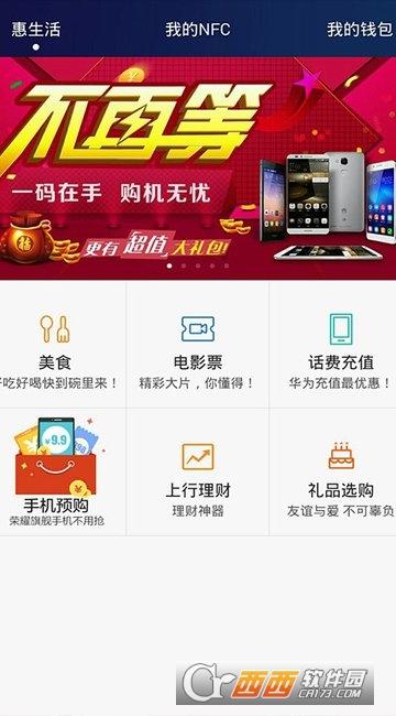 华为钱包 V9.0.4.301 官方安卓版
