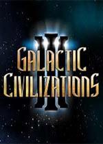 银河文明3 免安装绿色版