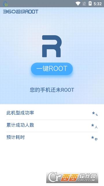 360一键root手机版 8.1.1.3 官方安卓版