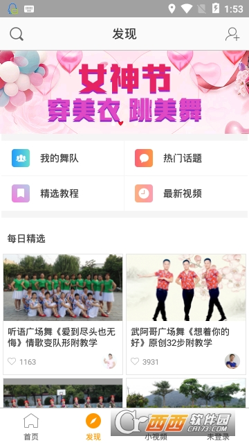 糖豆广场舞 6.5.9 官方安卓版