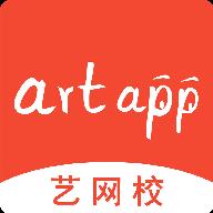 artapp艺网校
