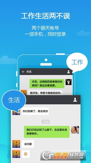 平行空间app【微信/qq双开】 V4.0.8513 官方版