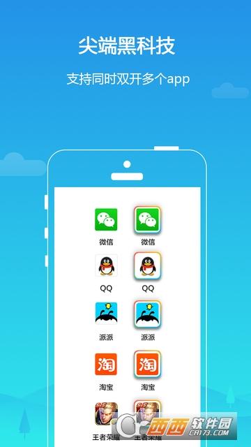 平行空间app【微信/qq双开】