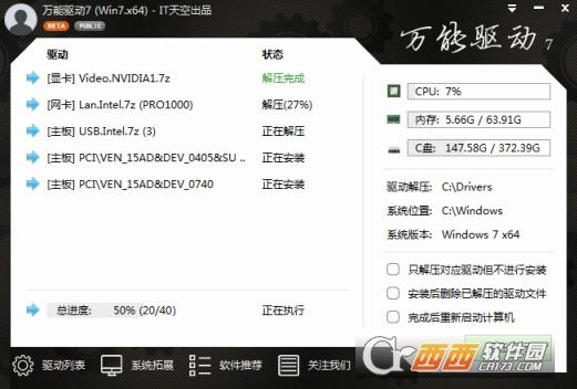 万能驱动助理 64位Windows 7 专版 v7.19.823.1 官方版