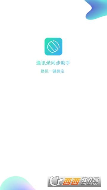 qq手机通讯录同步软件 v1.1.3