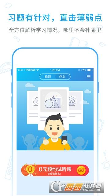海风智学中心app v3.1.26 安卓版