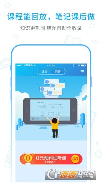 海风智学中心app