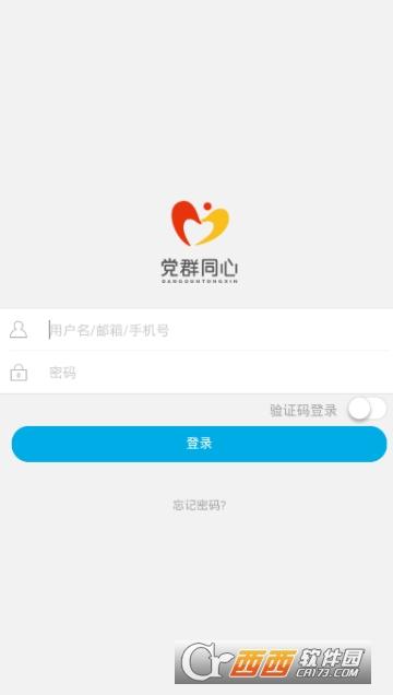 党群同心app v1.0.4安卓官方版