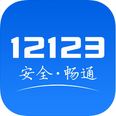交管12123ios版2.1.1 iphone/ipad版
