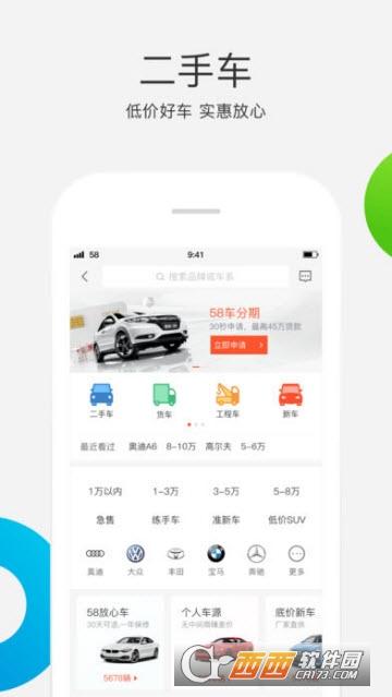 58同城iOS版 8.12.1 官方最新版