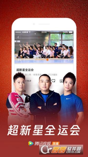 iPhone腾讯视频 v7.7.9 官方正式版