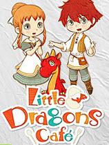 小龙咖啡馆(Little Dragons Cafe)