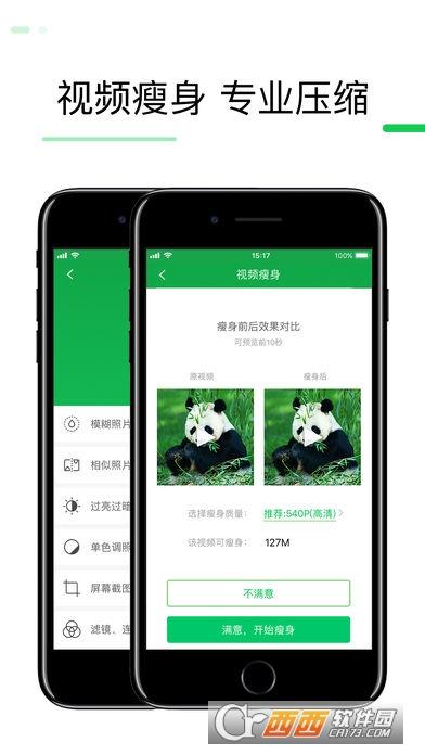 360手机卫士iPhone专业版 V8.7.4 官方版