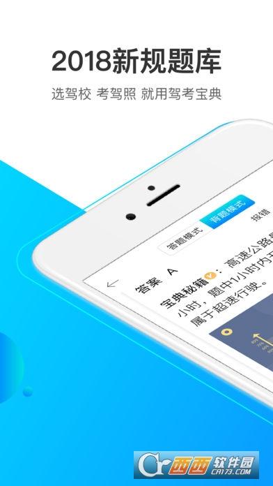 驾考宝典iOS V2.1.0 官方最新版