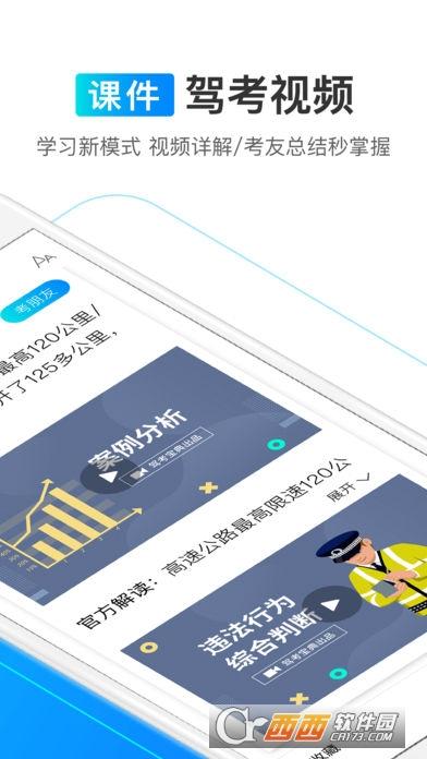 驾考宝典iOS