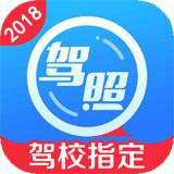 元贝驾考2018电脑版2018.11 官方最新版
