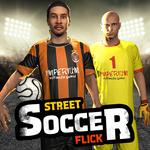 街头足球弗里克游戏手机版1.0安卓版