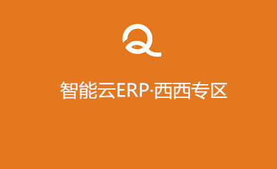 智能云ERP