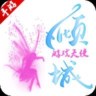 游戏天使app