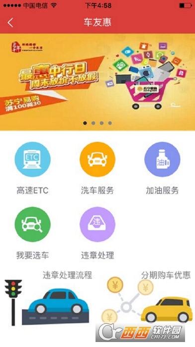 中银易惠通 3.2.8 官方版