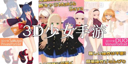 3D少女养成手游_3D少女DX_3D少女Next