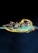 古剑奇谭3数字版分流官方客户端最新版