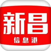 新昌信息港苹果版