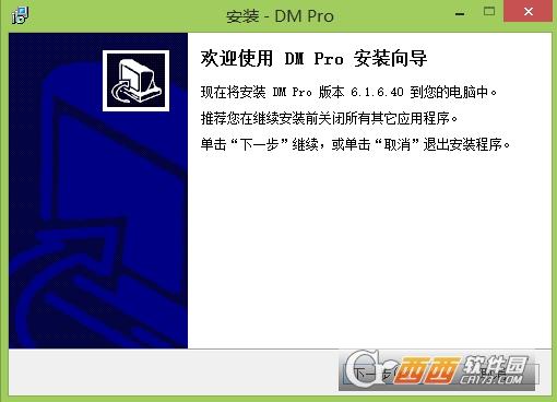 畅邮专业版 6.1.6.40官方版