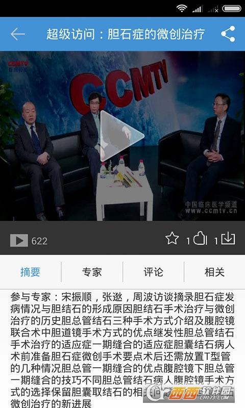 CCMTV医学视频安卓版 v4.2.1最新版