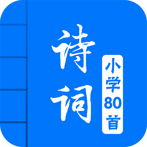 小学必背古诗词80首app