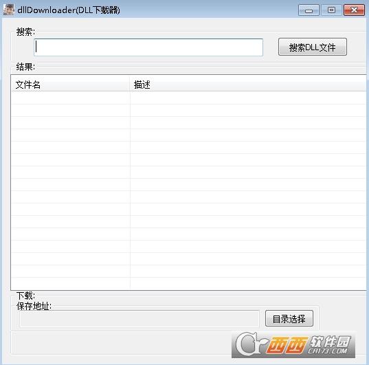 dllDownloader(DLL下载器) V1.0.0.1绿色版