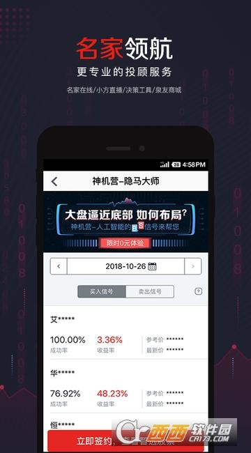 方正证券小方手机交易软件 7.36.0 安卓版