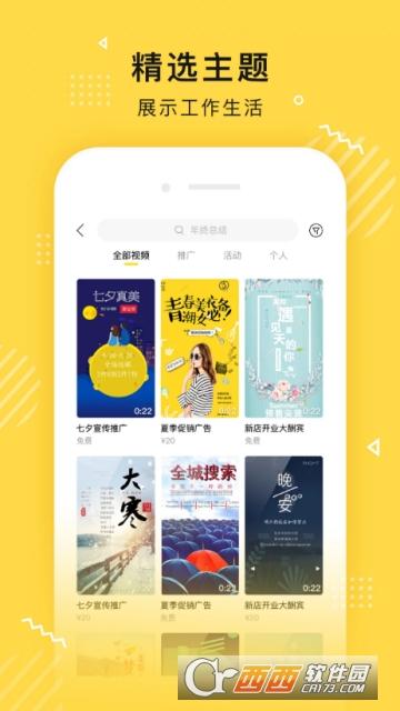 传影记app v2.4.0