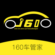 160车管家app