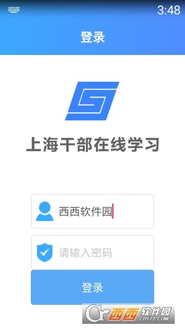 上海干部在线app