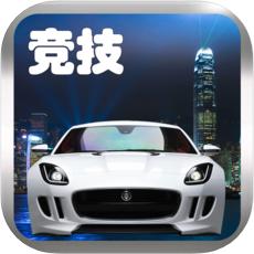 天宫赛车3D跑车版v4.0.1 苹果版