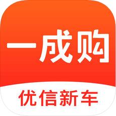 优信新车ios版v4.3 苹果版