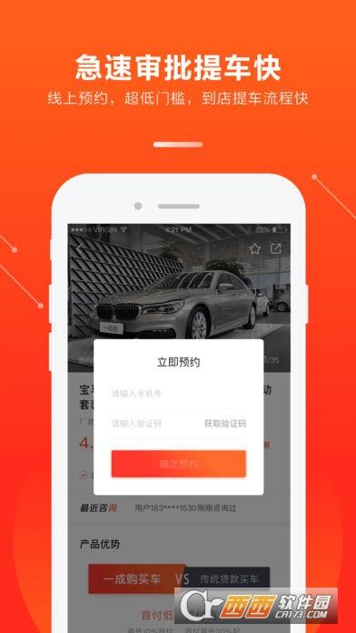 优信新车ios版 v4.3 苹果版