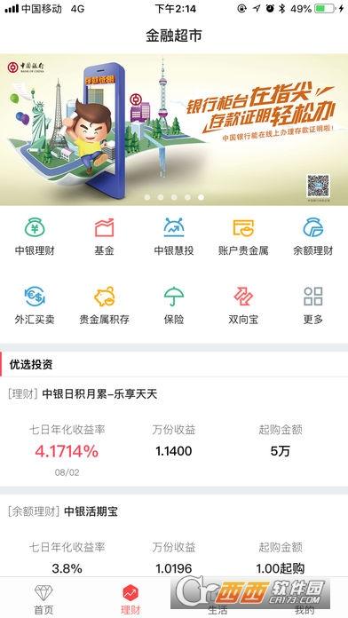 中国银行手机银行iPhone版