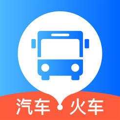 客运帮-汽车票火车票苹果版