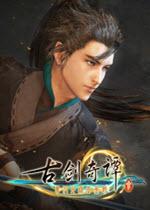 古剑奇谭三客户端预载版