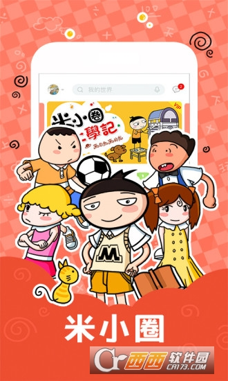 口袋故事(儿童早教平台) V10.9.0424010 安卓最新版