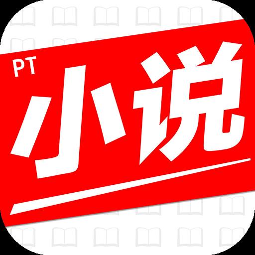 PT小说app